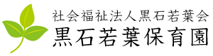 黒石若葉保育園